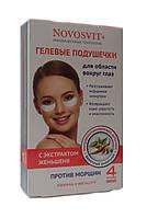 Гелевые подушечки вокруг глаз с экстрактом женьшеня против морщин