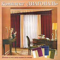 """Готовые наборы штор для окон - Комплект """"Диагональ"""" 3-5 м"""
