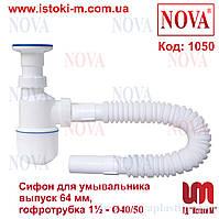 Сифон для умывальника с выпуском 70мм и гофротрубкой 40/50мм NOVA Plastik 1051, фото 1
