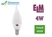 Светодиодная лампа свеча свеча на ветру 4W ELM E14 4000К(Нейтральный)