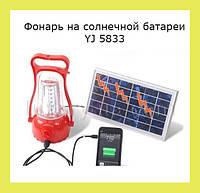 Фонарь на солнечной батареи YJ 5833
