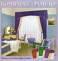 """Готовые наборы штор для окон - Комплект """"Рондо"""" 3-5 м"""