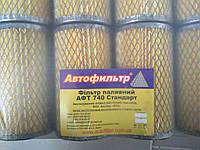 Фильтр топливный Камаз, Урал АФТ 740 Стандарт