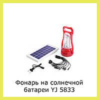 Фонарь на солнечной батареи YJ 5833!Акция