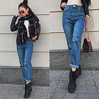 Джинсы женские свободные, материал джинс, дл 94-97см вышивка на коленях., производство Турция дг № 4157