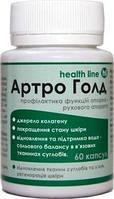Капсулы Артро Голд 60 капсул для профилактики и в комплексом лечении остеохондроза