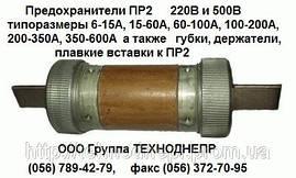 Предохранитель ПР-2 220В 100-200А