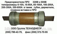 Предохранитель ПР-2 220В 15-60А, фото 1