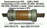 Предохранитель ПР2 220В 200-350А, фото 1