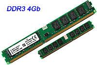 Оперативная память DDR3 4Gb (4Гб) 1333Мгц PC3-10600 универсальная, ДДР3 4 ГБ 4096MB для INTEL и AMD (ОЗУ 4 Gb)