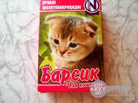 Капли на холку для котят 2 дозы