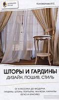 И. Коновалова Шторы и гардины. Дизайн, пошив, стиль