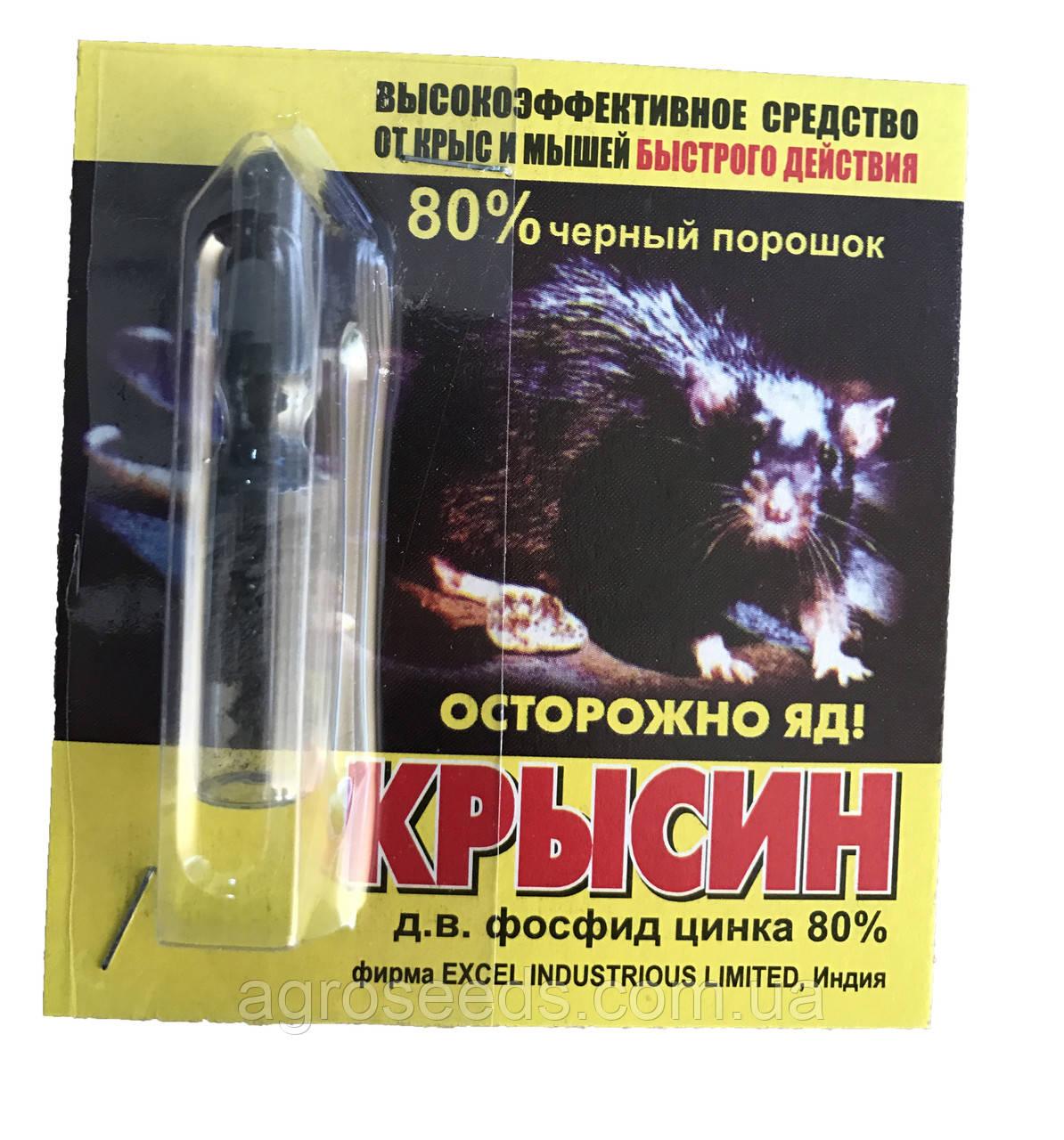 Крысин 0,3 г
