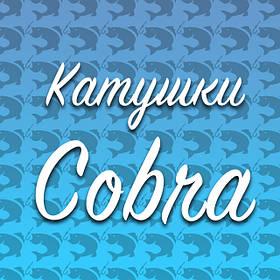 Катушки Cobra