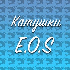 Катушки eos