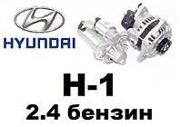 Hyundai H-1 2.4 бензин. Стартер, генератор  и их запчасти на Хундай (Хёндэ).