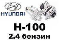 Hyundai H-100 2.4 бензин - стартер, генератор  и их запчасти на Хундай (Хёндэ).
