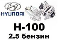 Hyundai H-100 2.5 бензин - стартер, генератор  и их запчасти на Хундай (Хёндэ).