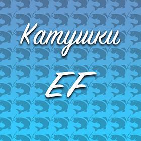 Катушки EF