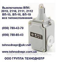 Выключатель путевой ВПК-4110 выключатель концевой