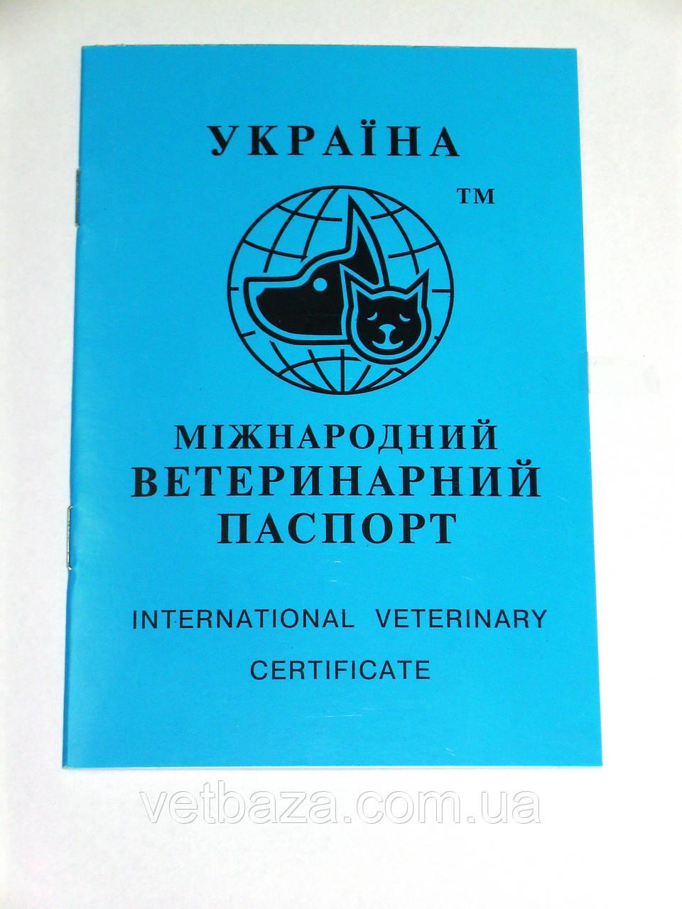 Ветеринарный паспорт для собак и кошек (5 грн)