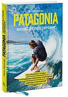 Patagonia – бизнес в стиле серфинг Шуинар И
