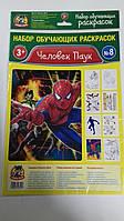 Набор обучающих расскрасок Человек паук № 5 RASK15