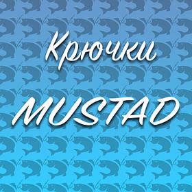 Крючки MUSTAD