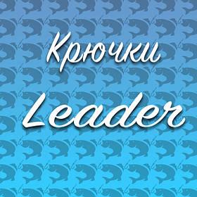 Крючки LEADER