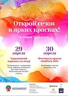 Фестиваль Фарб «HoliPark 2017», м.Харків