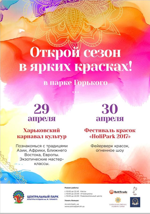 ФЕСТИВАЛЬ КРАСОК «HOLIPARK 2017»
