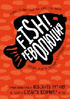 Fish!-революция. Проверенный способ победить рутину на работе и создать команду мечты Лундин С