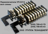 Переключатель УП-5114 УП5114 УП51-14 универсальный переключатель