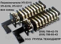 Переключатель УП-5115 УП5115 УП51-15 универсальный переключатель
