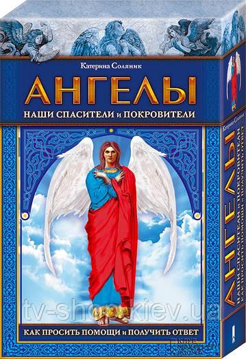 Книга  Ангелы+ колода из 36 цветных карт в подарочной коробке.