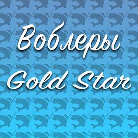 Воблер Gold Star