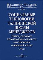 Социальные технологии Таллинской школы менеджера Тарасов В