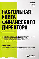 Настольная книга финансового директора Брег С