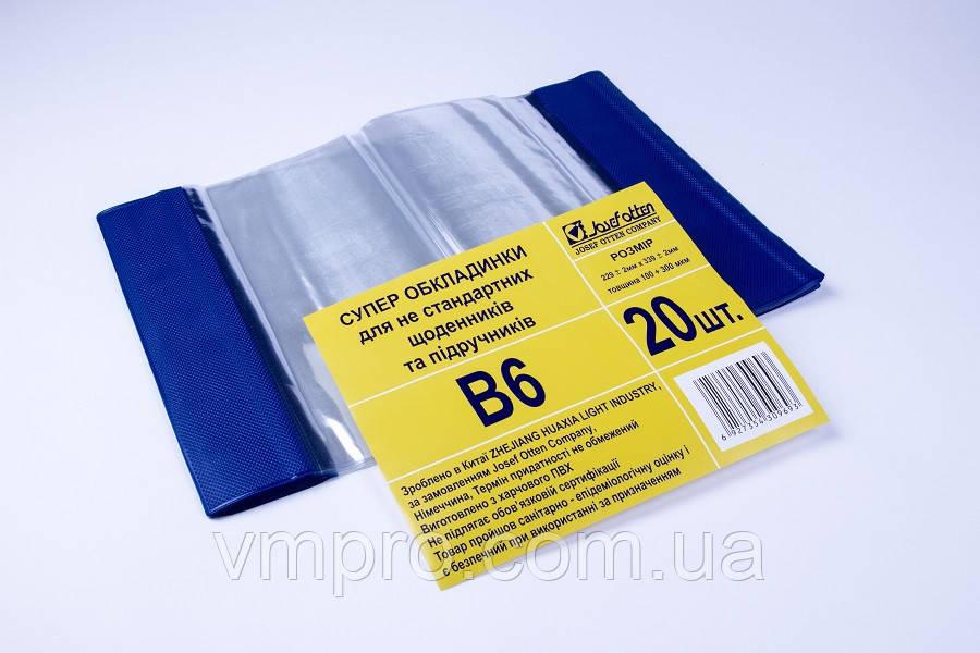 Обложка для супердневника Josef otten B-6, 229×339 mm, 100 мкм, 20 шт/упаковка