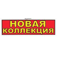 "Табличка ""Новая коллекция"" 11х30 см"