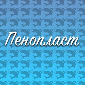 Ароматические плавающие насадки (пенопласт)