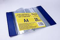 Обложка для журналов, учебников, контурных карт Josef otten A-4, 302×430 mm, 100 мкм, 20 шт/упаковка, фото 1
