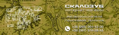 "Металлоискатели ""Скалозуб СПД"""