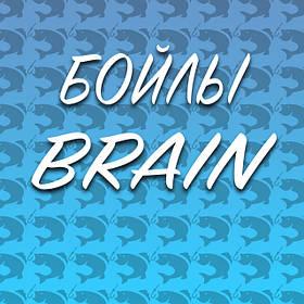 Бойлы brain