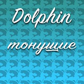 Бойлы тонущие Dolphin