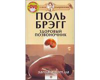 """Брэгг Поль """"Здоровый позвоночник"""" (+DVD)"""