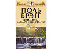 """Брэгг Поль """"Система Брэгга для здоровья и долголетия"""" (+DVD)"""