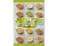 """Веда Прия """"108 вегетарианских блюд"""""""