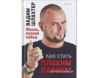 """Шлахтер Вадим """"Как стать плохим парнем"""""""