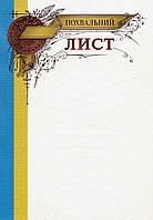 Похвальный лист № 88 золотые буквы